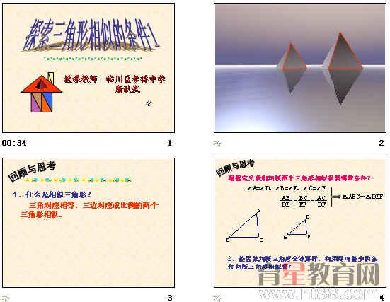 《探索三角形相似的条件》ppt3