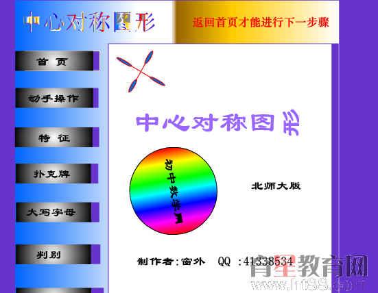 中心对称图形flash课件1