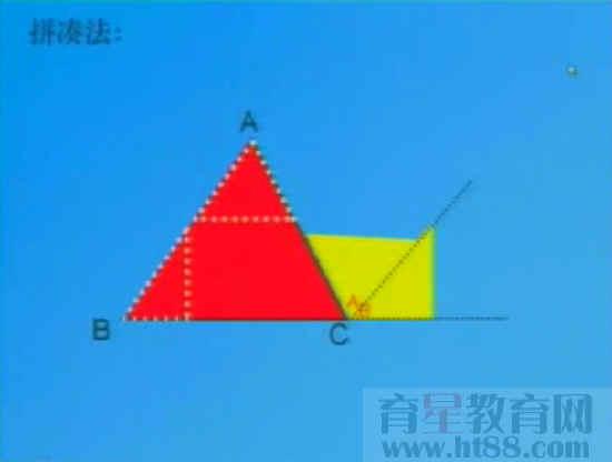 认识三角形视频课堂实录 shuxue.ht88.com 宽550x416高