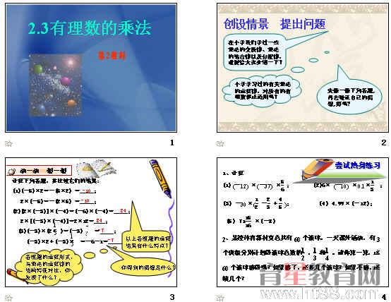 8有理数的乘法(1)教案(北师大版七年级上)