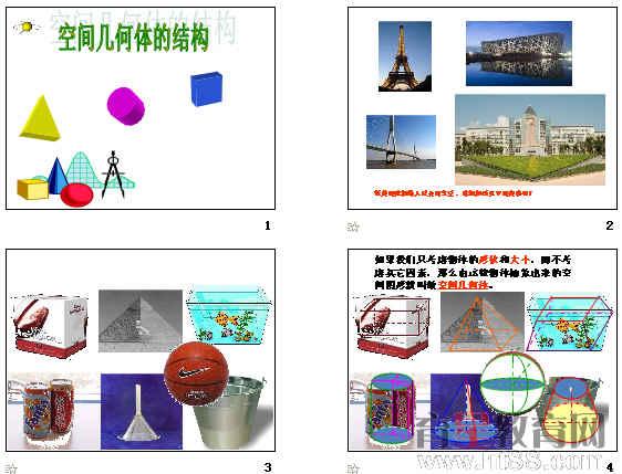 空间几何体的结构ppt 人教版
