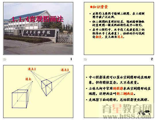 1《空间几何体--圆柱,圆锥