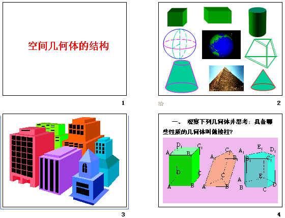 空间几何体的结构ppt1