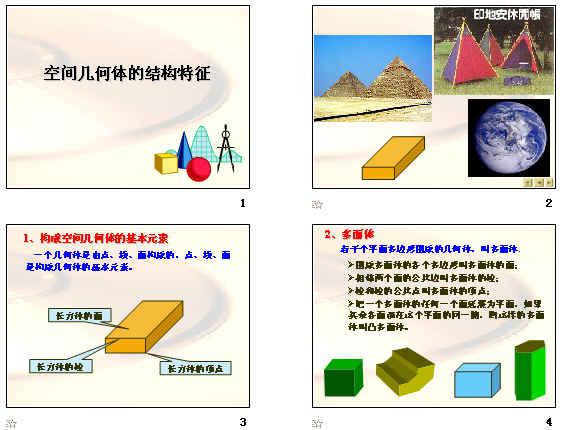 空间几何体的结构特征ppt1