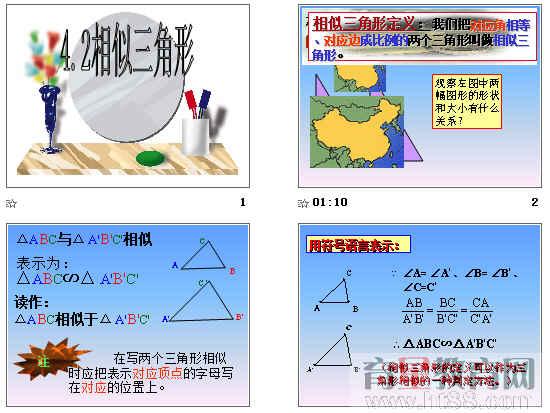 《相似三角形》ppt3
