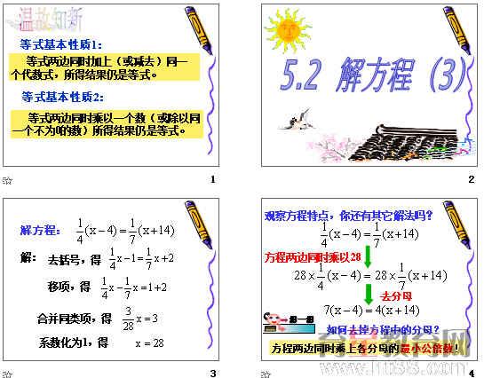 解方程,具体介绍了解一元一次方程的步骤,教学设计合理,有启发性,适合