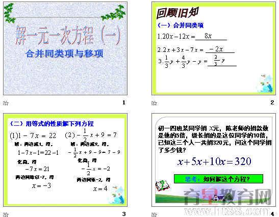 解一元一次方程的方法和步骤,过程设计合理,引导学生归纳方法,适合