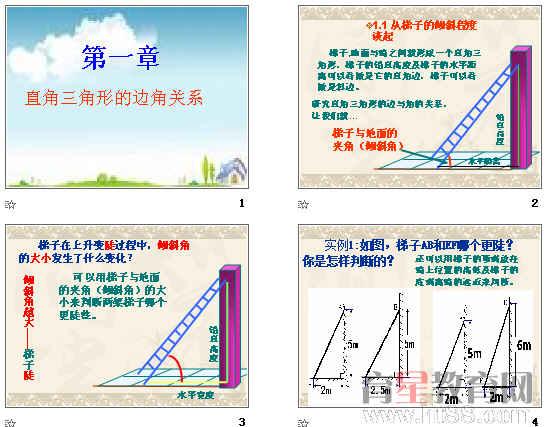 《直角三角形的边角关系》ppt5