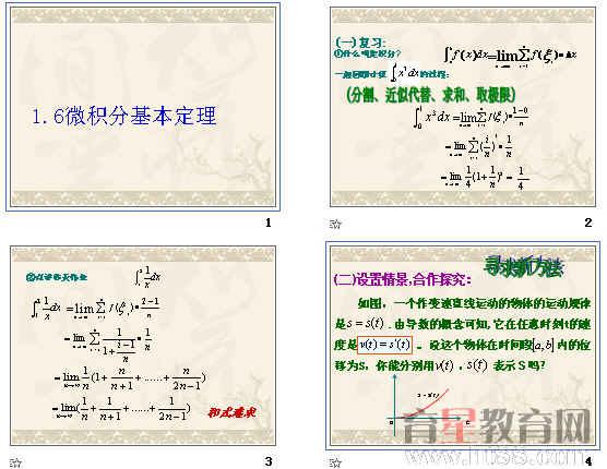 微积分基本定理ppt1 人教课标版