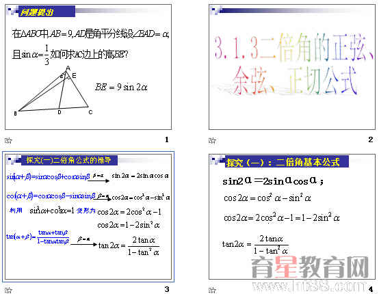 《二倍角的正弦,余弦,正切公式》ppt3