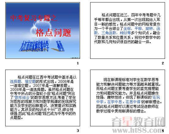 中考复习 格点问题 .ppt 2010年江西省九江市中考研