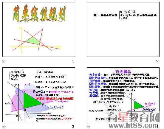 新版天天象棋44关图解法