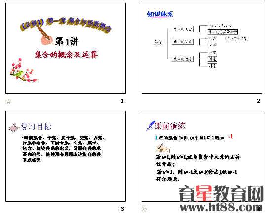 高中数学必修1复习课件ppt(集合的概念及其运算等9个)