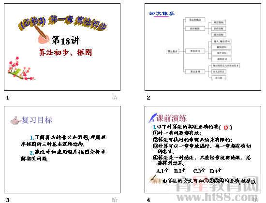 2011届高中数学必修三复习课件ppt