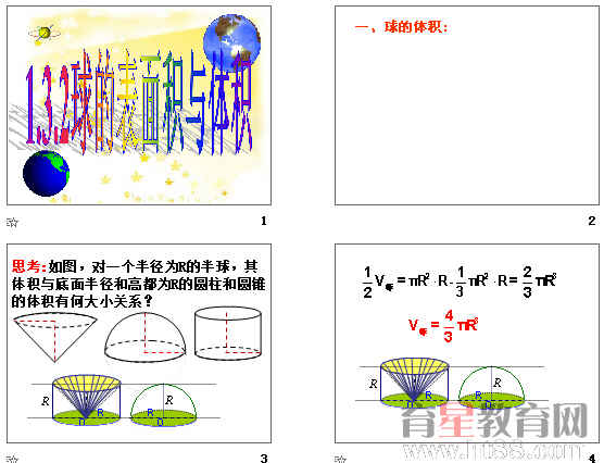 球的体积与其表面积_球体表面积与体积公式证明-怎么用微积分证明球的表面积和体积 ...