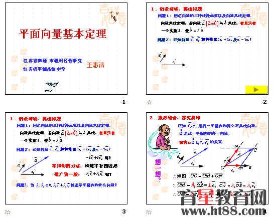 平面向量基本定理 ppt4