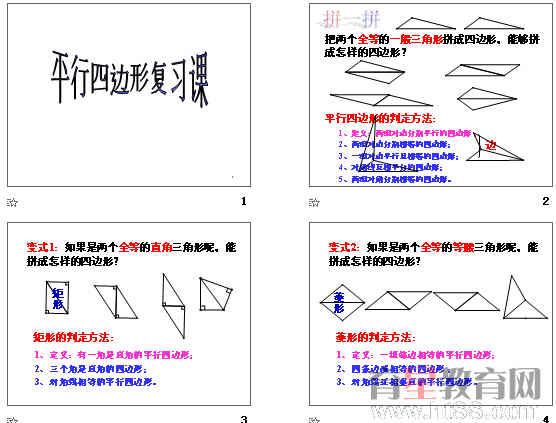 平行四边形复习ppt5 人教版