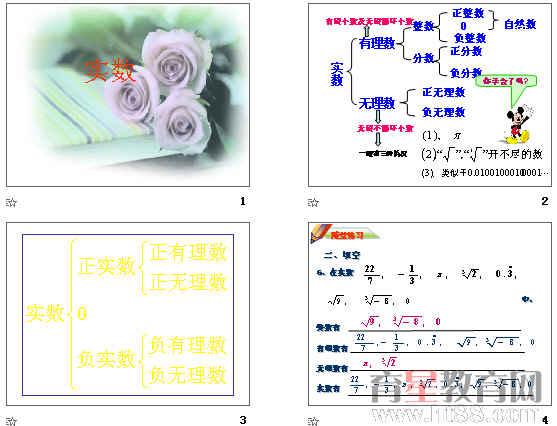 网站首页 下载首页 初中课件 八年级上册课件