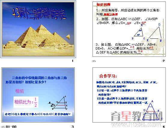 《两个三角形相似的判定》ppt2