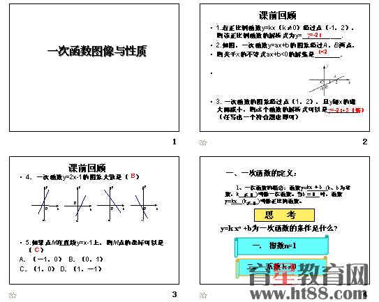 .本课件讲解了一次函数的图像和性质,例题典型.-一次函数图像