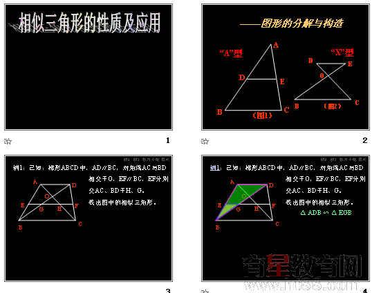 《相似三角形的性质及应用》ppt