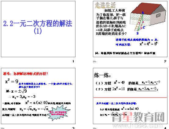 (1)我们已经学习了一元二次方程的四种解法:因式分解法,开平方法,配图片