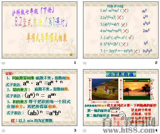 沪科版七年级下册第八章整式乘除和因式分解8