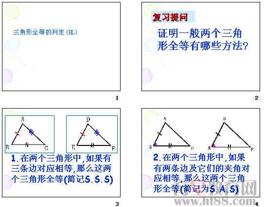 《三角形全等的判定》ppt11