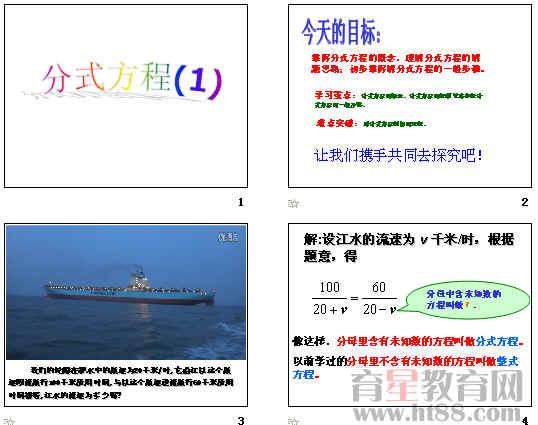 分式方程[3].ppt[下学期] 北师大版www.