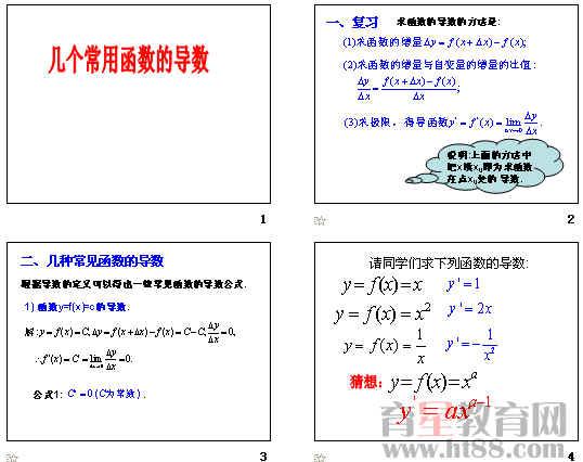 几个常用函数的导数ppt1