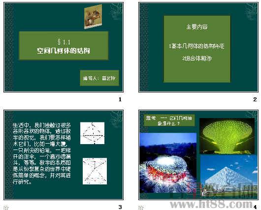 空间几何体的结构   ~$空间几何体结构课件.pptx   空间几何体结构教案.docx   空间几何体结构课件.pptx   空间几何体结构习题.docx   1.1空间几何体的基本概念,直观图,三视图   教学内容:空间几何体的概念内涵,外延;基本几何体的结构特征;   粗略涉及简单组合体   教学重点:对几何体形成的认识,及由此产生的简单几何体的结构特征,   教学目标:   1.
