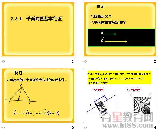 平面向量基本定理ppt7