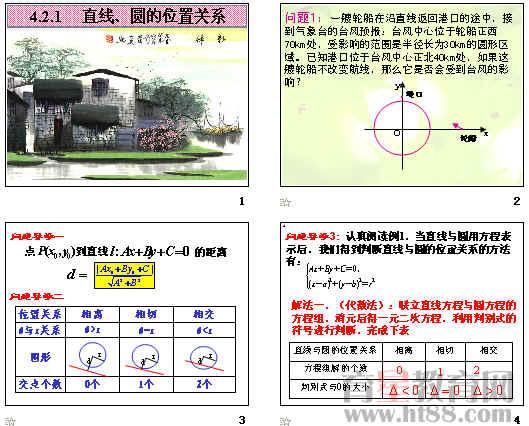 高中数学必修一1.2单元概念结构图