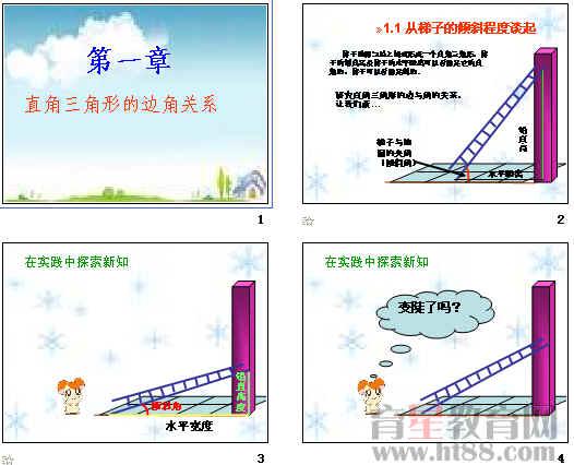 梯子卡通矢量图片