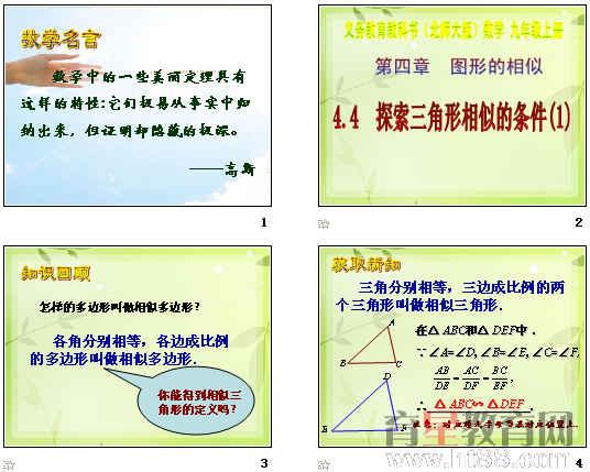 《探索三角形相似的条件》ppt19