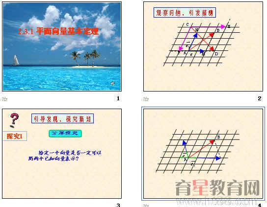 平面向量基本定理ppt11 3份
