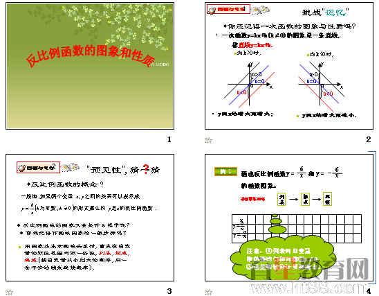 反比例函数的图象及性质ppt(3份)
