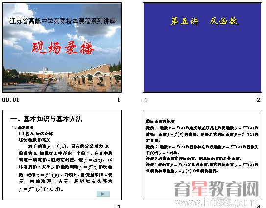 江苏省高邮中学2015年高一数学竞赛系列讲座 15份