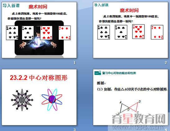 《中心对称图形》ppt33