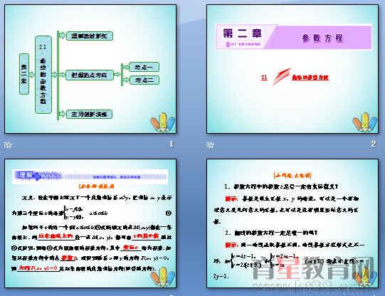 《参数方程》ppt3(打包7套)